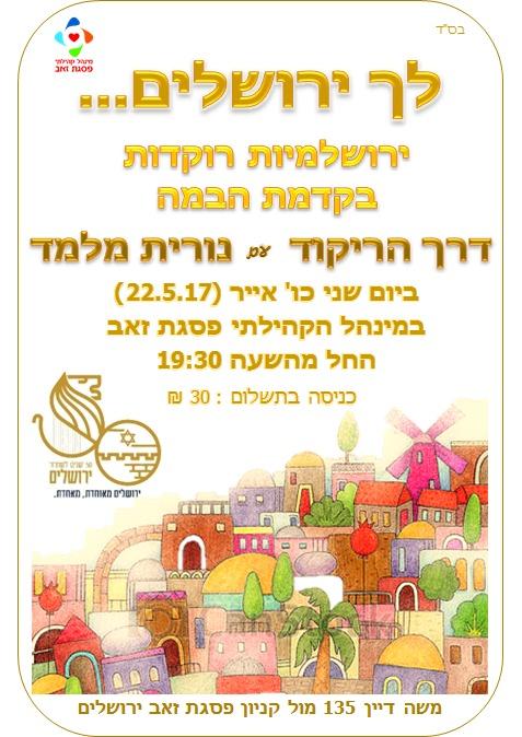 ירושלמיות רוקדות בקדמת הבמה