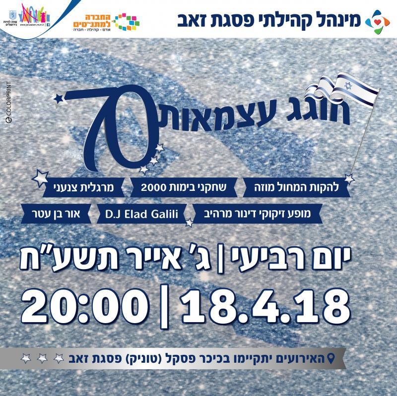 חוגג עצמאות 70