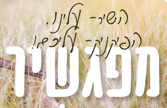 מפגשיר בפארק שמואל תמיר