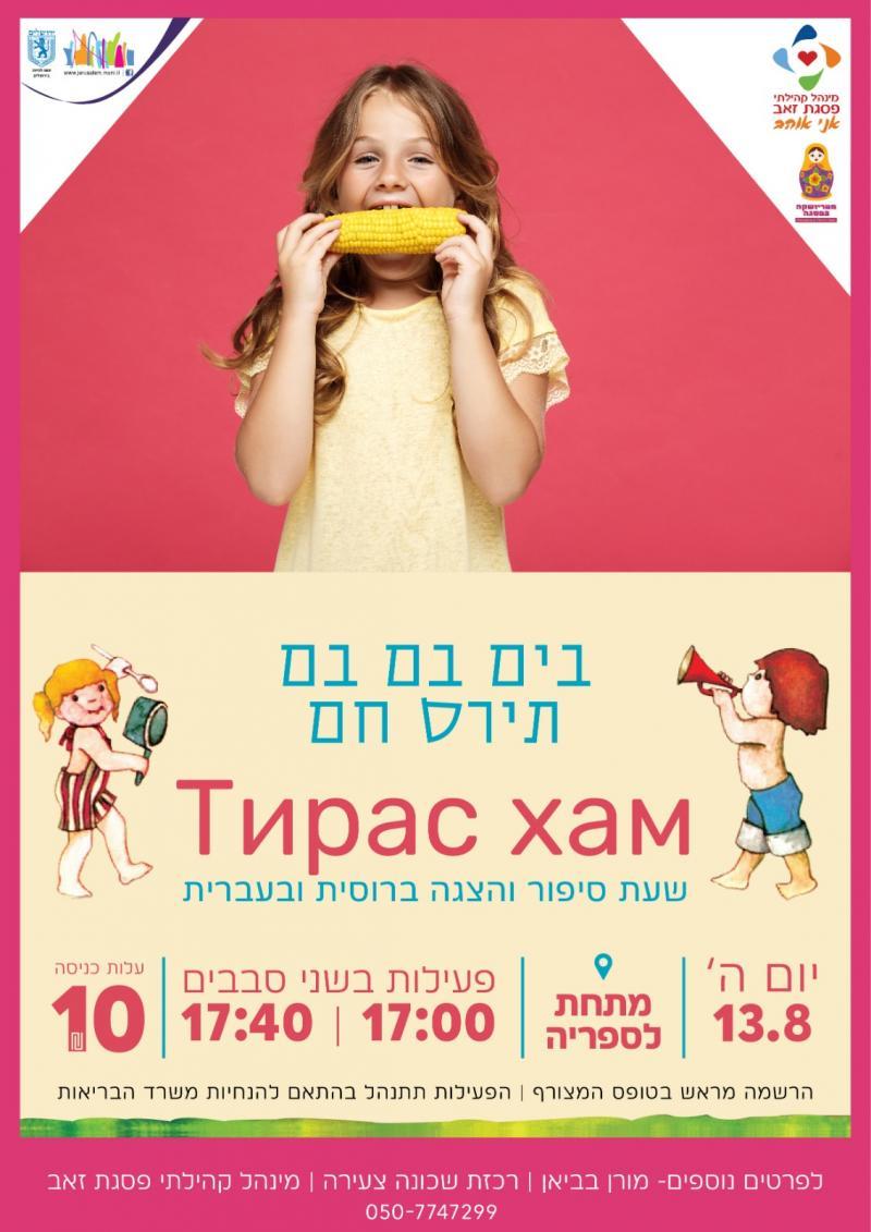 שעת סיפור בעברית ורוסית