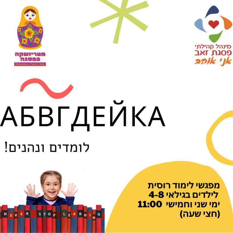 АБВГДейка מפגש לימוד רוסית לידים בגילאי 4-8